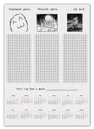 """Для бизнеса с принтом """"<b>календарь</b>"""" по низким ценам. Рисунки ..."""