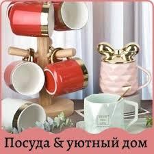 Заказать посуду и сувениры ENS Group по оптовым ценам онлайн