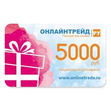 <b>Подарочный сертификат 5</b> 000 руб. — купить в интернет ...