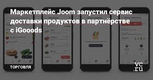 Маркетплейс Joom запустил сервис доставки продуктов <b>в</b> ...