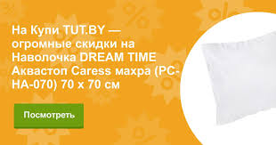 Купить <b>Наволочка</b> DREAM TIME Аквастоп Caress махра (PC-НА ...