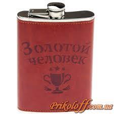 "<b>Фляга</b> ""<b>Золотой человек</b>"", нержавейка+кожзам, цена 155 грн ..."