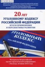 Областной конкурс «<b>Вологодская</b> книга года»
