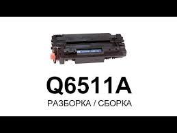 Как заправить <b>картридж HP</b> Q6511A/<b>Q7551A</b> - YouTube
