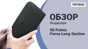 <b>Кошелек Xiaomi 90 Points</b> Purse Long Section - Промо обзор ...
