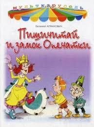 Пишичитай и замок опечатки - Агранович Е.Д. | Купить книгу с ...
