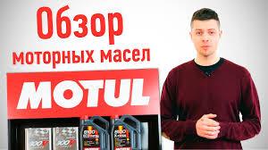 <b>Моторные масла Motul</b> - видеообзор от автосервиса Oiler ...
