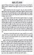 essay environmental protection in hindi language
