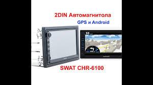 <b>2DIN магнитола SWAT</b> СHR-6100 - Краткий обзор и включение ...