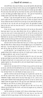 essay on autobiography of a student in hindi