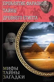 книга <b>Проклятие фараонов</b>. <b>Тайны Древнего</b> Египта – скачать fb2 ...