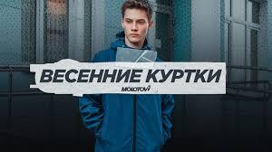 Товары <b>Molotov</b> Streetwear – 212 товаров   ВКонтакте
