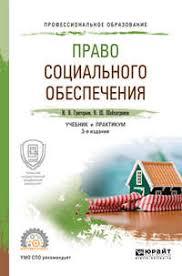 Владимир Шамильевич <b>Шайхатдинов</b>, <b>Право</b> социального ...