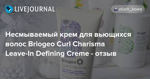 <b>Несмываемый крем</b> для вьющихся волос Briogeo Curl Charisma ...