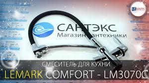 Видео обзор <b>смесителя</b> для кухни <b>Lemark Comfort</b> LM3070C ...
