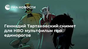 Геннадий Тартаковский снимет для HBO мультфильм про ...
