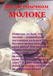 <b>Иван Дубровин</b>, <b>Все об</b> обычном молоке – скачать fb2, epub, pdf ...