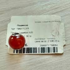 <b>Шарм</b> Essence <b>сердолик</b> оригинал – купить, цена 3 500 руб ...