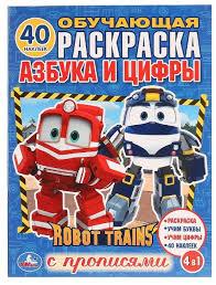 Обучающая раскраска с <b>наклейками</b>. <b>Азбука</b> и цифры. Робот ...