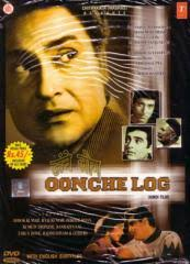 Image result for film (Oonche Log)(1965)