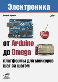 """<b>Книга</b>: """"От Arduino до <b>Omega</b>. Платформы для мейкеров ..."""