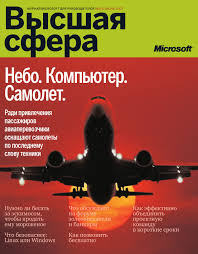 Высшая сфера #02(05) 2007 by Vladimir Bolshakov - issuu