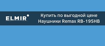 <b>Наушники Remax RB</b>-<b>195HB</b> White купить | ELMIR - цена, отзывы ...