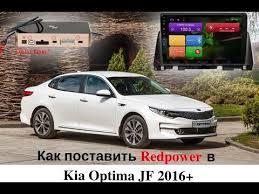 <b>Головное устройство</b> Redpower 31097 Kia optima JF Установка ...