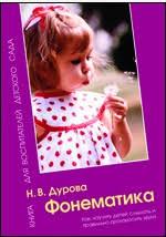 методическое <b>пособие</b> Дурова Н. В. читать онлайн и в ...
