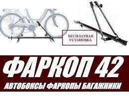 крепление для <b>велосипеда</b> - Купить фаркопы, кунги, багажники ...