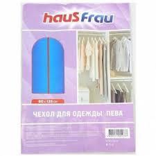 <b>Haus Frau для</b> одежды <b>чехол</b> Пева 60*135 синий 1 шт <b>Чехол</b> ...