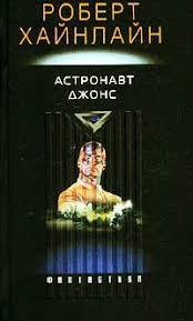 Книга <b>Астронавт Джонс</b> - читать онлайн. Автор: Роберт ...