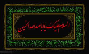 اسلام علیک یا اباعبداالله