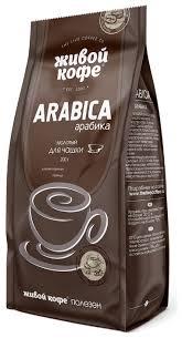 Кофе молотый <b>Живой Кофе</b> Арабика для чашки — купить по ...