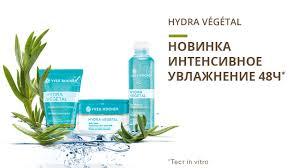 Hydra Vegetal - Гидра Вежеталь