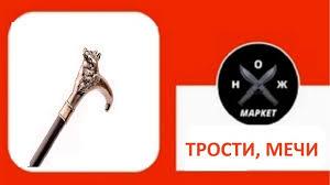 Товары Маркет ножей | Купить нож – 1 298 товаров | ВКонтакте