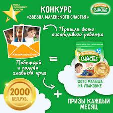 """""""Звезда <b>Маленького счастья</b>""""!"""