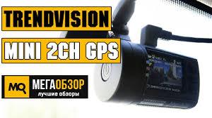<b>TrendVision Mini 2CH</b> GPS обзор <b>видеорегистратора</b> - YouTube