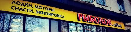 <b>Рыболов</b> и Сервис | ВКонтакте