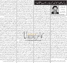 pak economic corridor khwab ya haqiqat riaz ahmad syed pak economic corridor khwab ya haqiqat riaz ahmad syed daily urdu columns