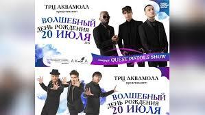 На семилетие «Аквамолла» приедут Quest Pistols <b>Show</b> и Братья ...
