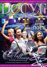 ДОСУГ-Пермь №90 by Journal Dosug, LLC - issuu