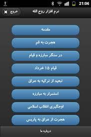 نتیجه تصویری برای نرم افزار امام خمینی