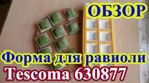 <b>Форма для квадратных равиоли</b> 10 шт Tescoma Delicia 630877 ...