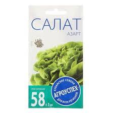 <b>Семена Салат Азарт</b>, 1 гр (1278649) - Купить по цене от 6.90 руб ...