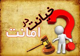 خيانت در امانت چيست ؟ /در قانون مجازات اسلامی