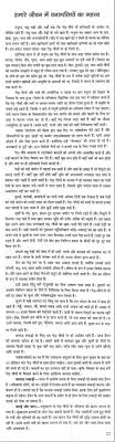 essay on the importance of plants in our life hindi