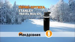Кружка <b>Stanley Adventure</b> Switchback Travel Mug <b>470</b> мл - YouTube
