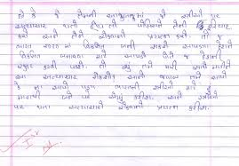 essay writing in marathi importance of time apr 9 2011 time is said to be eternal it is said that it has neither a beginning nor an end yetmen are able to measure it as years months days hours