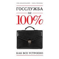 Книга <b>Госслужба на 100</b>%. Как все устроено (Архангельский Г ...